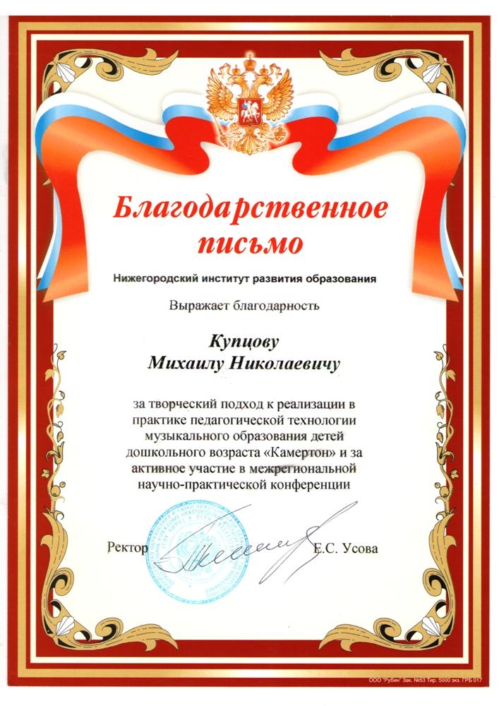 Поздравления с юбилеем для благодарственного письма 825